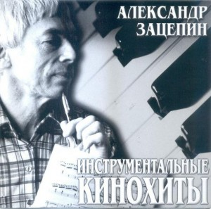 Audio CD Александр Зацепин. Инструментальные Кинохиты