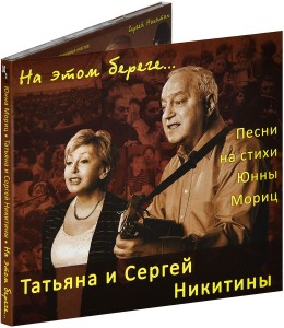 Audio CD Никитины Татьяна и Сергей. На Этом Береге...