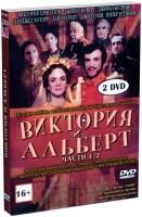 Виктория и Альберт. Часть 1, 2 (2 DVD)