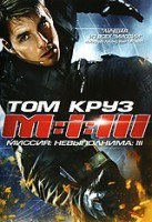 ������ ����������� 3 (DVD) / Mission: Impossible III / M:I-3