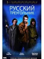 DVD Русский треугольник / The Russian Triangle