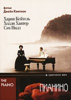 Пианино (DVD) / The Piano