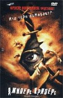 DVD Джиперс Криперс / Jeepers Creepers