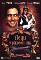 DVD Леди и разбойник / The Lady and the Highwayman
