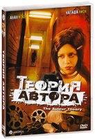 DVD Теория автора / The Auteur Theory