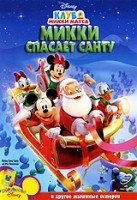 DVD Микки спасает Санту / Mickey Mouse Clubhouse: Mickey saves Santa