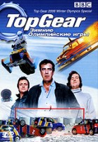 BBC: Top Gear. Зимние Олимпийские игры (DVD) / Top Gear 2006 Winter Olympics Special