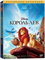 DVD ������ ���. ���������� ��������� / The Lion King. Special Edition