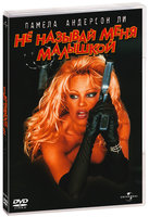 �� ������� ���� �������� (DVD) / Barb Wire