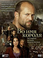 DVD Во имя короля. История осады подземелья / In the Name of the King: A Dungeon Siege Tale