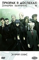 ������� � �������� 10: ������� ��������. ������ ����� (DVD) / Gits: Stand Alone Complex 2nd GIG