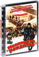 Миллион на Рождество (DVD) / Christmas in Wonderland