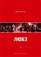 Любэ. Юбилей (2 DVD)