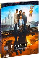 Громовы 2: Дом надежды (2 DVD)