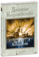 ������� �����������. ��� 1-3 (3 DVD) / The 10th Kingdom / Das 10te Konigreich