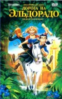 DVD ������ �� ��������� / Road to El Dorado