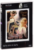 Коллекция Эрнста Любича: Быть или не быть (DVD) / To Be or Not to Be