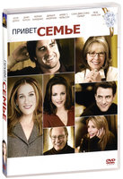 Привет семье (DVD) / The Family Stone
