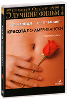 ������� ��-����������� (DVD) / American Beauty