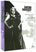 DVD Коллекция Билли Уайлдера. Комплект №3 (3 DVD) / A Foreign Affair / Double Indemnity / Ball of Fire