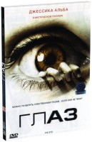 Глаз (DVD) / Eye, The