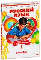 Русский язык. Часть 1. Синтаксис и пунктуация