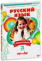 Русский язык. Часть 3. Орфография