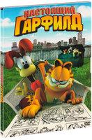 ��������� ������� (DVD) / Garfield Gets Real