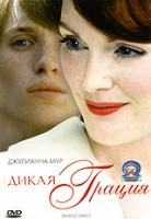 Дикая грация (DVD) / Savage Grace