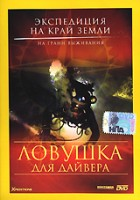 Экспедиция на край Земли: Ловушка для дайвера (DVD) / Expeditions to the Edge