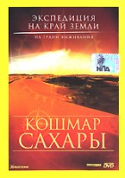 Экспедиция на край Земли: Кошмар Сахары (DVD) / Expeditions to the Edge