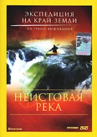 DVD Экспедиция на край Земли: Неистовая река / Expeditions to the Edge
