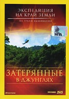 Экспедиция на край Земли: Затерянные в джунглях (DVD) / Expeditions to the Edge