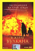 Экспедиция на край Земли: В жерле вулкана (DVD) / Expeditions to the Edge