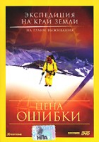 DVD Экспедиция на край Земли: Цена ошибки / Expeditions to the Edge