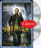 DVD Я - Легенда (2 DVD) / I Am Legend / Я Легенда