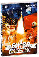 ����� �� ������ (2 DVD) / Space Race