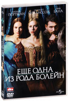 ��� ���� �� ���� ������ (DVD) / The Other Boleyn Girl