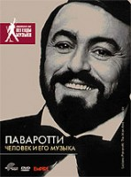 DVD ���������: ������� � ��� ������ / Pavarotti: The Man and His Music