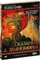 Сказания Земноморья (2 DVD)