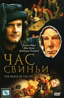 DVD Час свиньи / The Hour of the Pig