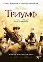 DVD Триумф / The Greatest Game Ever Played
