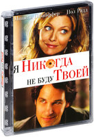 DVD Я никогда не буду твоей / I Could Never Be Your Woman