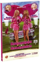 Блондинка и блондинка (DVD) / Blonde and Blonder