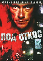 Под откос (DVD) / Derailed