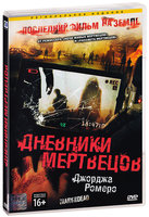 DVD Дневники мертвецов / Diary of the Dead