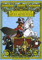 ����������� ������ ����������� (DVD) / The Adventures of Baron Munchausen