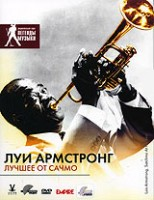 DVD ��� ���������: ������ �� ����� / Louis Armstrong. Satchmo at His Best.