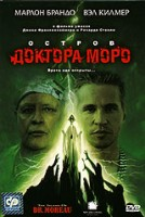 DVD Остров доктора Моро (Джон Франкенхаймер) / The island of dr. Moreu