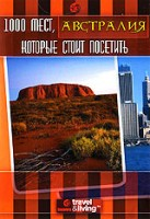 Travel & Living: 1000 мест, которые стоит посетить: Австралия (DVD) / 1,000 Places to See Before You Die. Australia